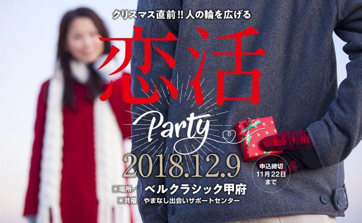 恋活Party Image