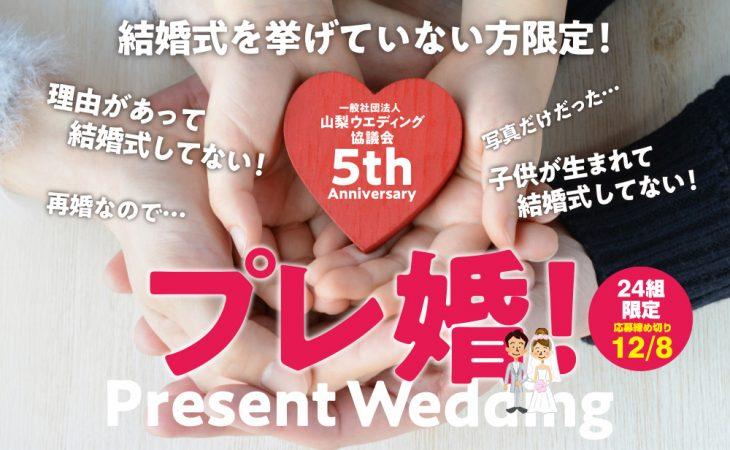 5周年記念 挙式無料プレゼント「プレ婚!」 Image
